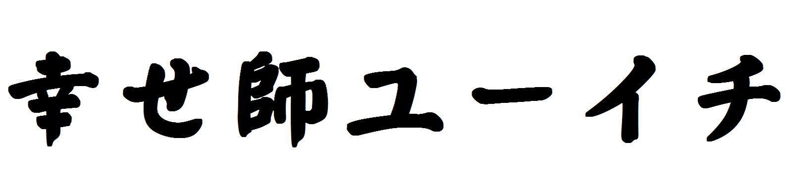 占い心理セラピスト幸せ師ユーイチ 長崎の浜の町で行列ができる口コミで評判の占い師